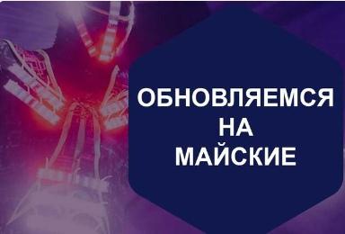 """Результаты конкурса """"ОБНОВЛЯЕМСЯ НА МАЙСКИЕ 3"""""""