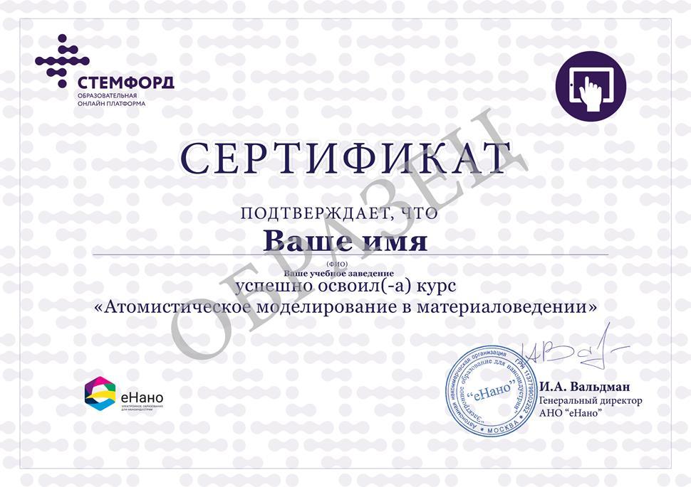 Ваш будущий сертификат: Атомистическое моделирование в материаловедении
