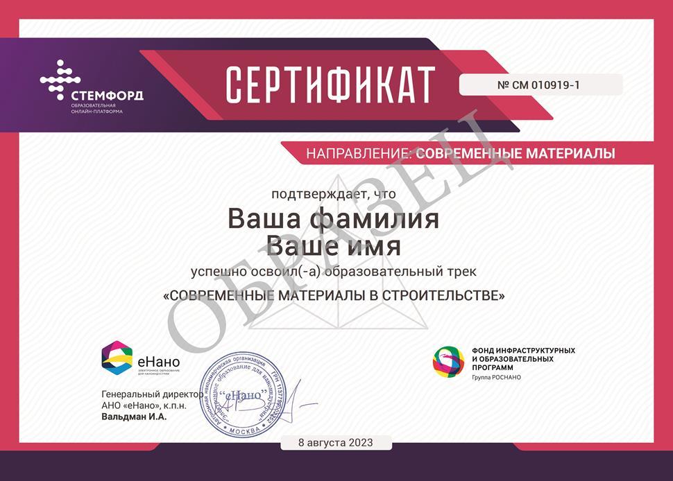 Ваш будущий сертификат: Современные материалы в строительстве
