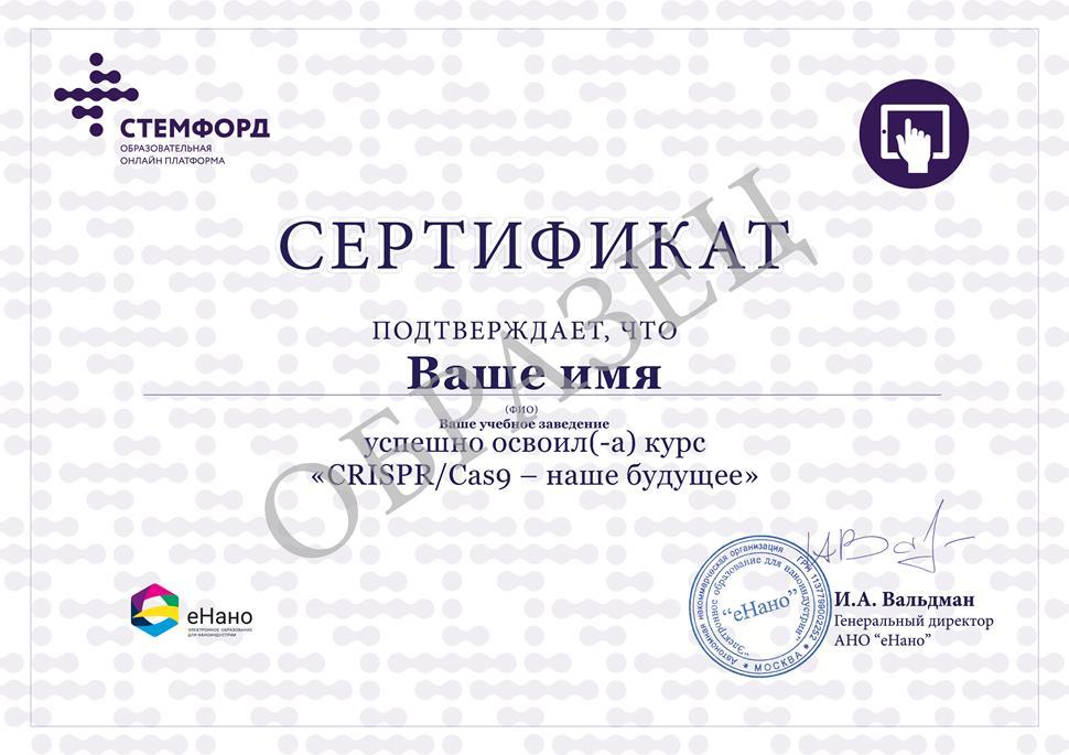 Ваш будущий сертификат: CRISPR/Cas9 – наше будущее