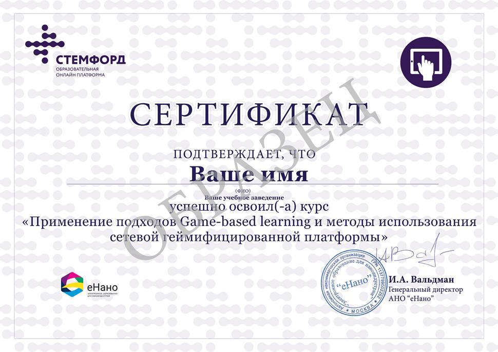 Ваш будущий сертификат: Применение подходов Game-based learning и методы использования сетевой геймифицированной платформы