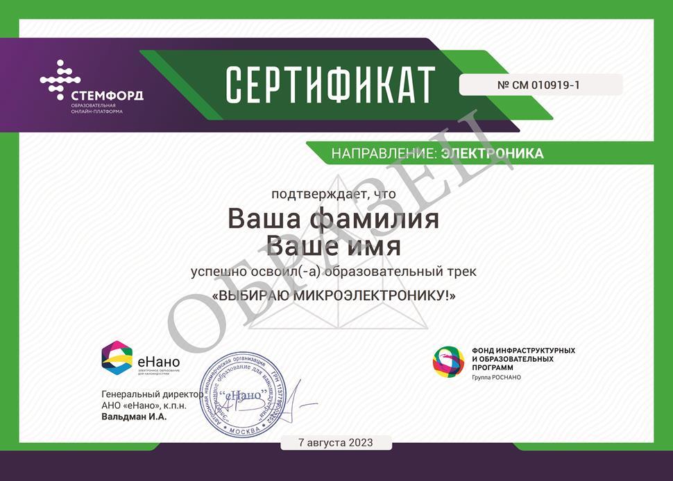 Ваш будущий сертификат: Выбираю микроэлектронику!