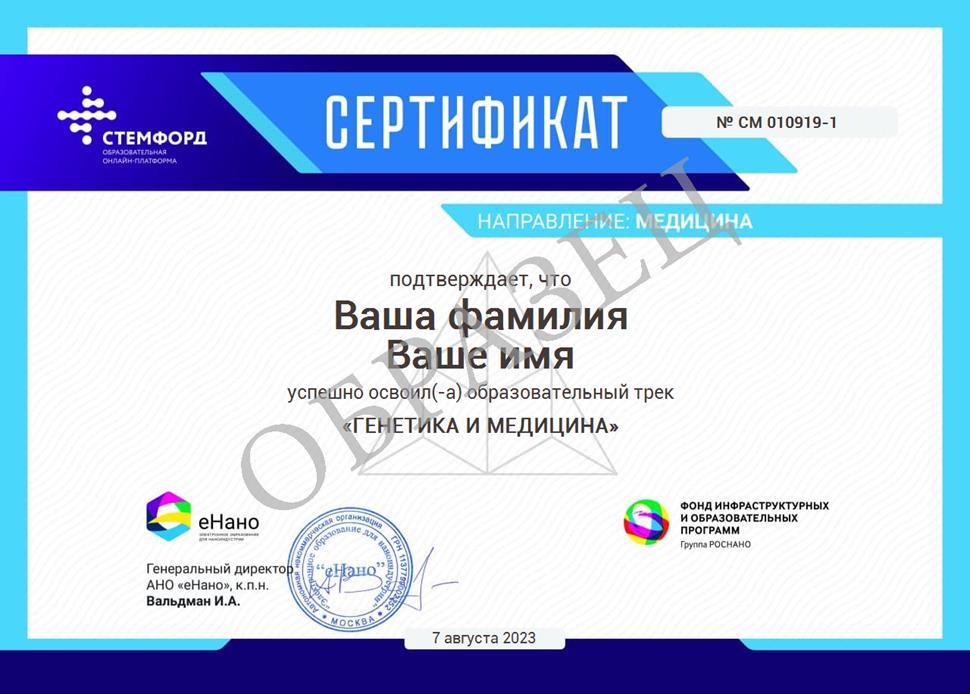 Ваш будущий сертификат: Генетика и Медицина