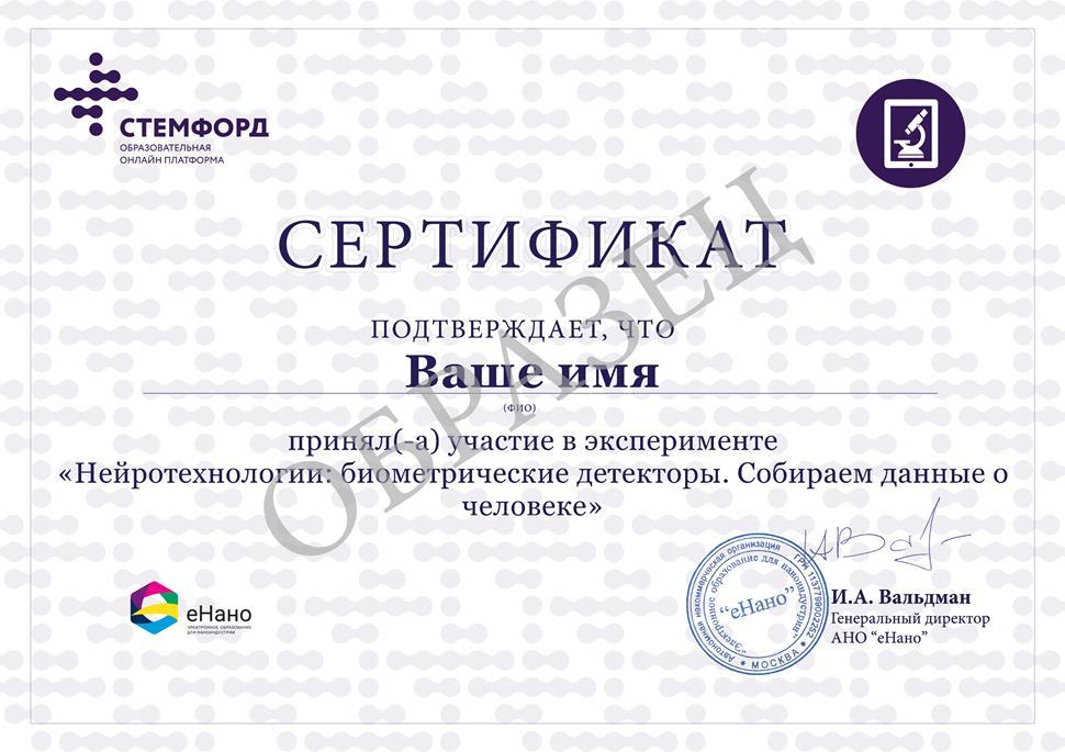 Ваш будущий сертификат: Нейротехнологии: биометрические детекторы. Собираем данные о человеке