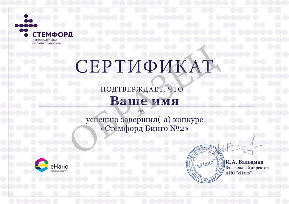 Ваш будущий сертификат: Стемфорд Бинго №2