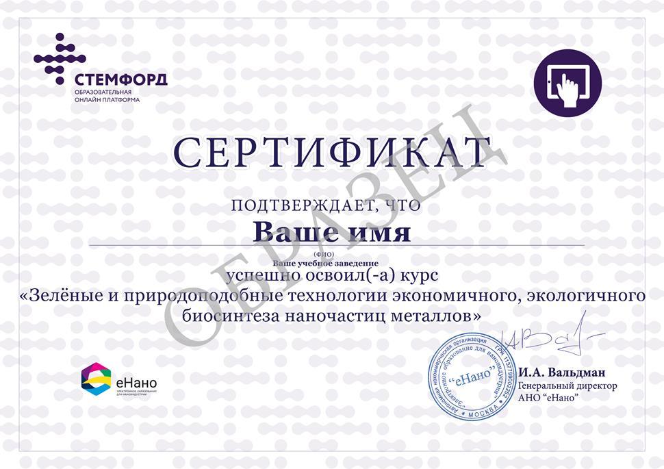 Ваш будущий сертификат: Зелёные и природоподобные технологии экономичного, экологичного биосинтеза наночастиц металлов