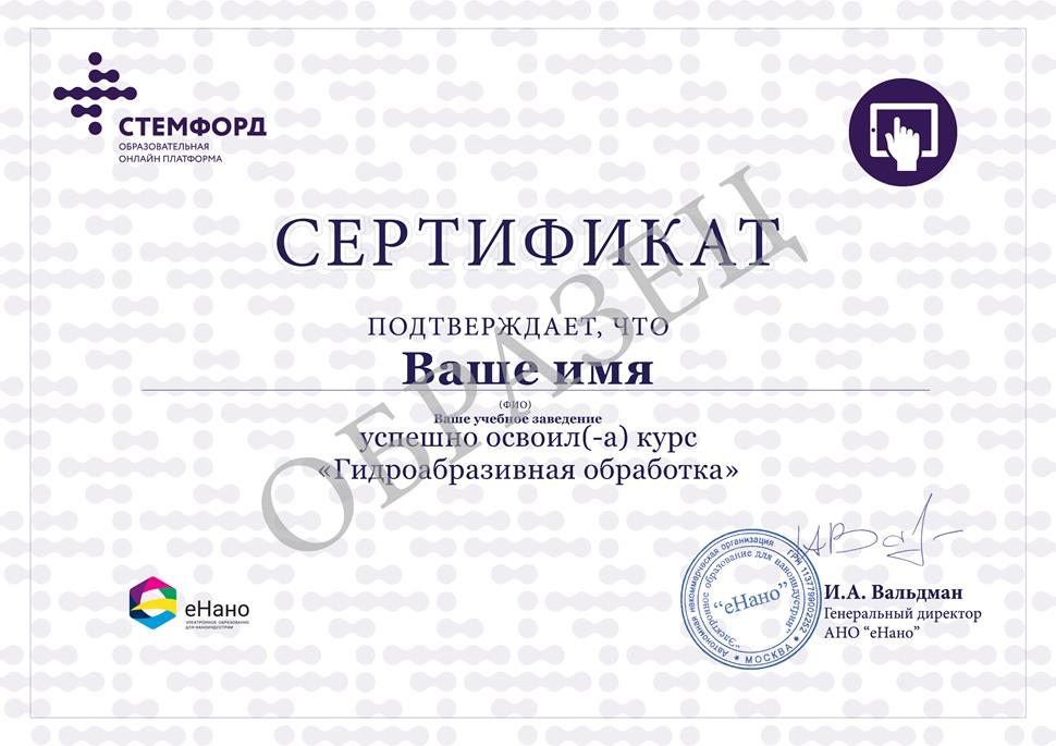 Ваш будущий сертификат: Гидроабразивная обработка