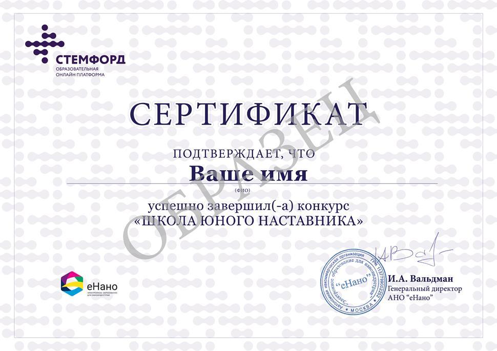 Ваш будущий сертификат: ШКОЛА ЮНОГО НАСТАВНИКА