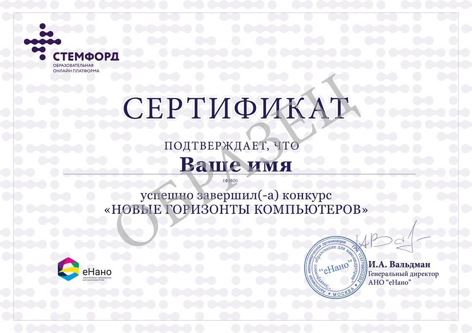 Ваш будущий сертификат: НОВЫЕ ГОРИЗОНТЫ КОМПЬЮТЕРОВ
