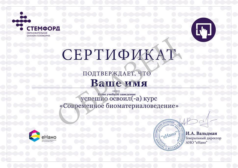 Ваш будущий сертификат: Современное биоматериаловедение