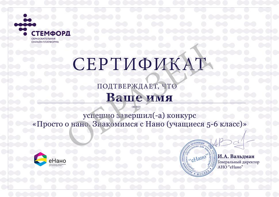 Ваш будущий сертификат: Просто о нано. Знакомимся с Нано (учащиеся 5-6 класс)