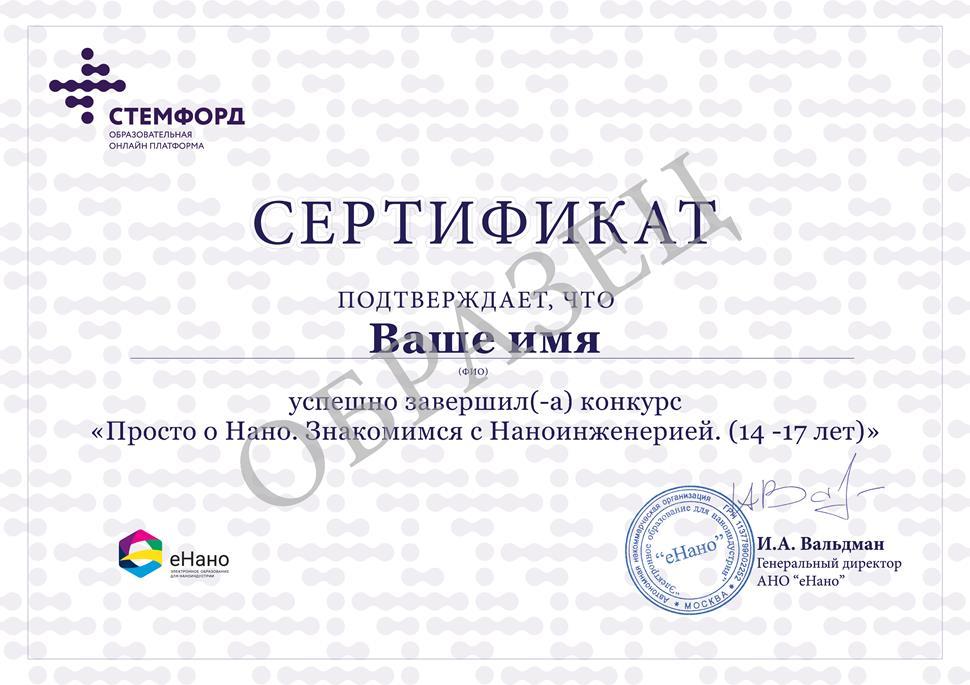 Ваш будущий сертификат: Просто о Нано. Знакомимся с Наноинженерией. (14 -17 лет)