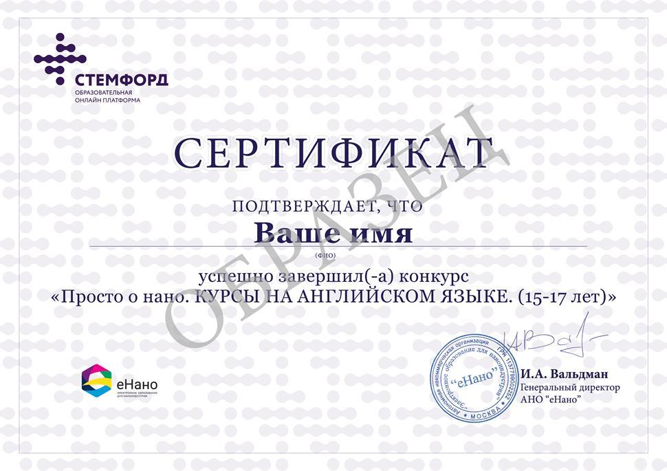 Ваш будущий сертификат: Просто о нано. КУРСЫ НА АНГЛИЙСКОМ ЯЗЫКЕ. (15-17 лет)