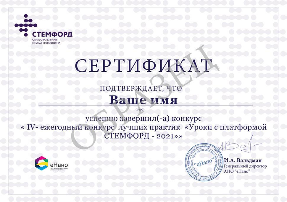 Ваш будущий сертификат:  IV- ежегодный конкурс  лучших практик  «Уроки с платформой  СТЕМФОРД - 2021»