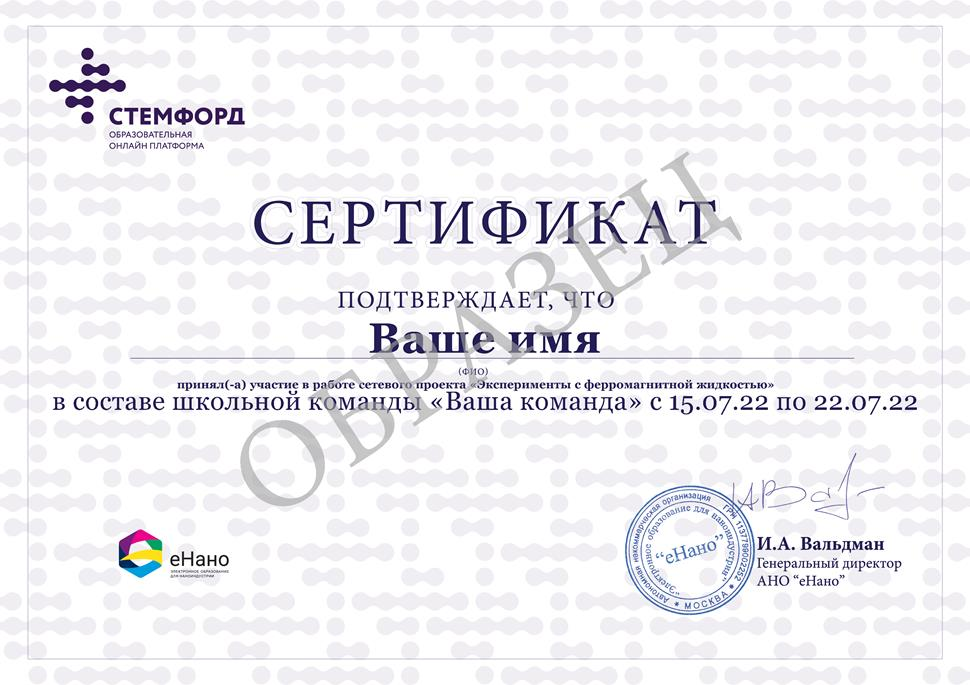 Ваш будущий сертификат: Эксперименты с ферромагнитной жидкостью