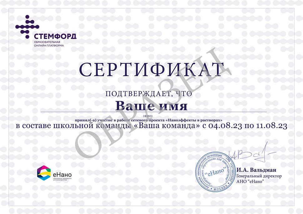 Ваш будущий сертификат: Наноэффекты в растворах