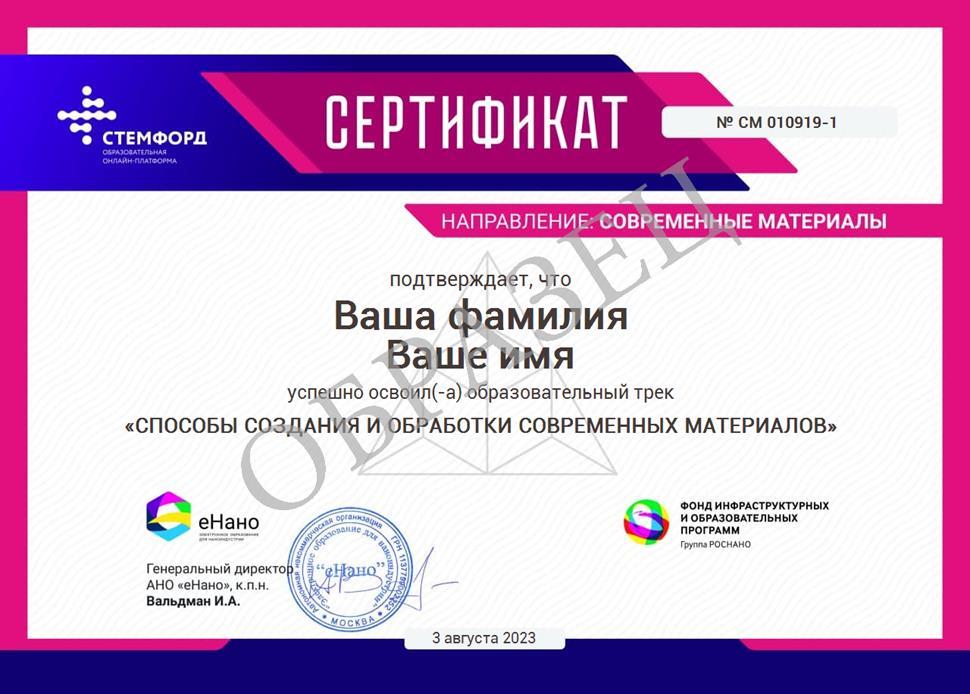 Ваш будущий сертификат: Способы создания и обработки современных материалов