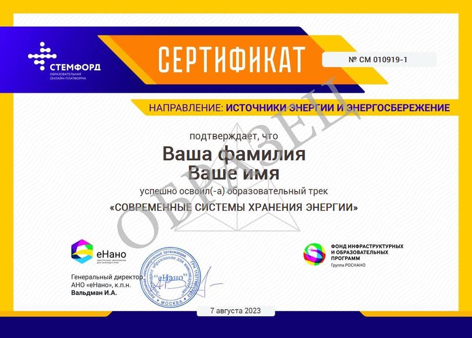 Ваш будущий сертификат: Современные системы хранения энергии