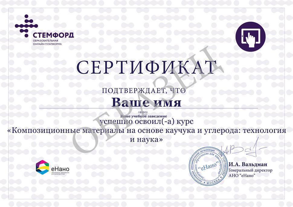Ваш будущий сертификат: Композиционные материалы на основе каучука и углерода: технология и наука