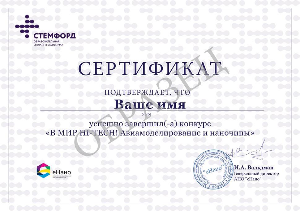 Ваш будущий сертификат: В МИР HI-TECH! Авиамоделирование и наночипы