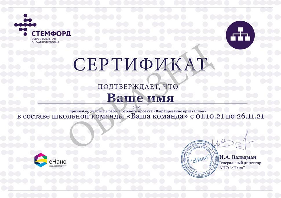 Ваш будущий сертификат: Выращивание кристаллов (СРЕДНЯЯ и СТАРШАЯ школа)