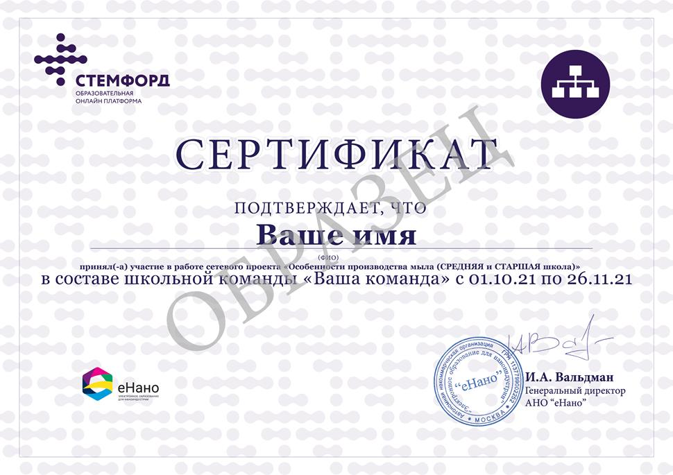Ваш будущий сертификат: Особенности производства мыла (СРЕДНЯЯ и СТАРШАЯ школа)