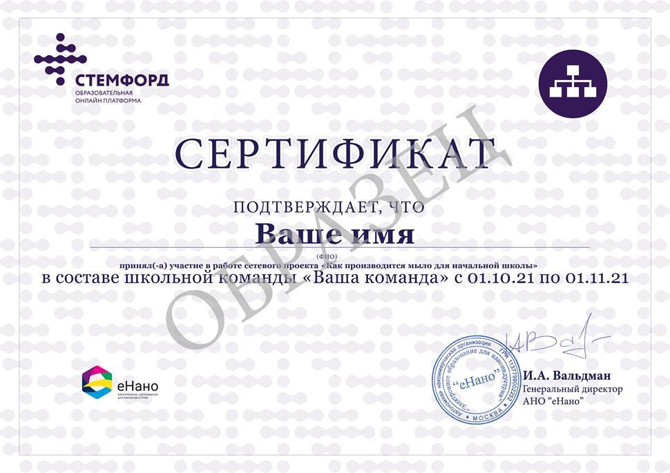 Ваш будущий сертификат: Как производится мыло (начальная школа)